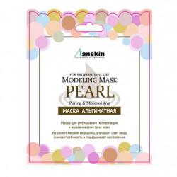 Альгинатная маска для уменьшения пигментации и выравнивания тона кожи Anskin Pearl Modeling Mask